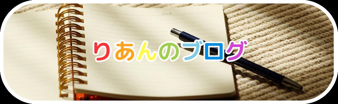 りあんのブログ