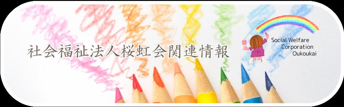 社会福祉法人 桜虹会 -関連情報-